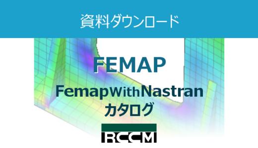 FEMAP with Nastran カタログ