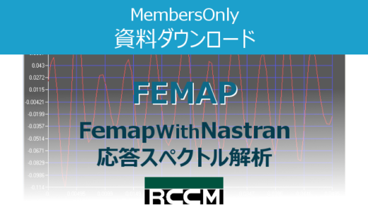 FEMAP with Nastran【事例】応答スペクトル解析