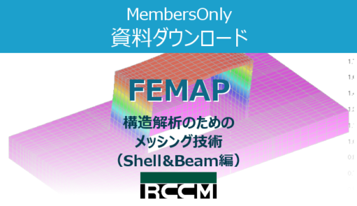 FEMAP【技術資料】構造解析のためのメッシング技術(Shell&Beam編)