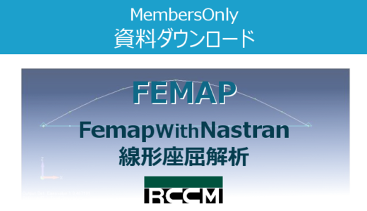 FEMAP with Nastran【事例】線形座屈