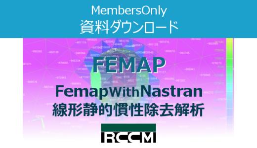 FEMAP with Nastran【事例】線形静的慣性除去