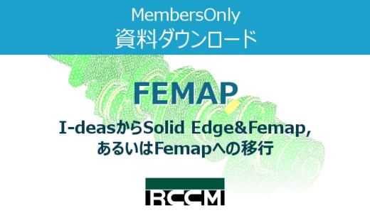 FEMAP【ご提案】I-deasからSolid Edge&Femap, あるいはFemapへの移行