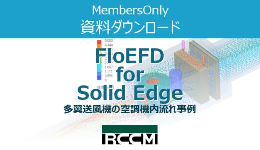 FloEFD for Solid Edge事例 多翼送風機の空調機内流れ