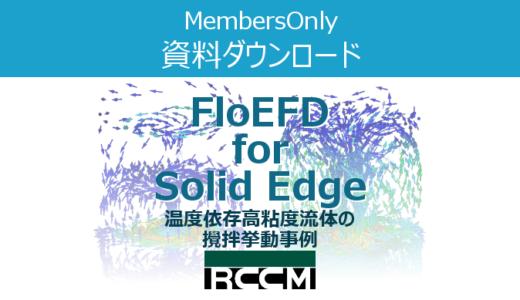 FloEFD for Solid Edge事例 温度依存高粘度流体の攪拌挙動