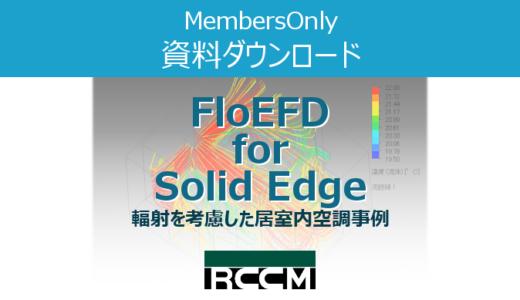 FloEFD for Solid Edge事例 輻射を輻射を考慮した居室内空調