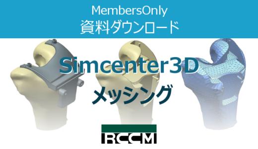 SC-Meshing / 強力なFEMモデリング
