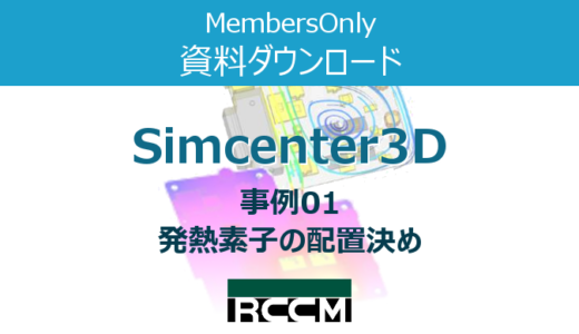 Simcenter事例01/ 発熱素子の配置決め
