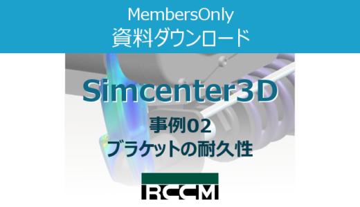 Simcenter 事例02/ ブラケットの耐久性