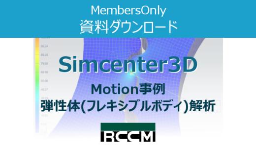 Simcenter事例【Motion】 運動力学解析
