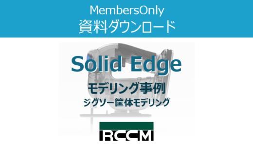 Solid Edge【モデリング事例】ジグソー筐体