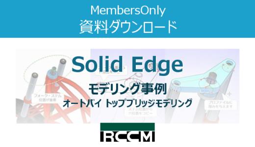 Solid Edge【モデリング事例】オートバイトップブリッジ