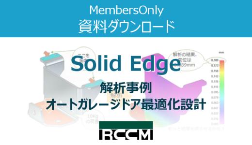 Solid Edge【解析事例】ガレージドア最適化設計