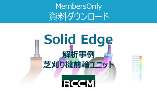 Solid Edge【解析事例】芝刈り機前輪ユニット
