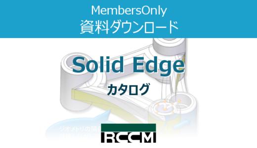 Solid Edge カタログ