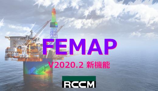 FEMAP v2020.2 新機能のご紹介