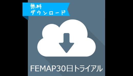 FEMAP無償トライアル