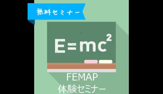 FEMAP体験セミナー