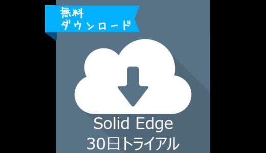 Solid Edge無償トライアル