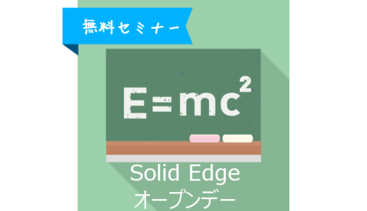 Solid Edgeオープンデー