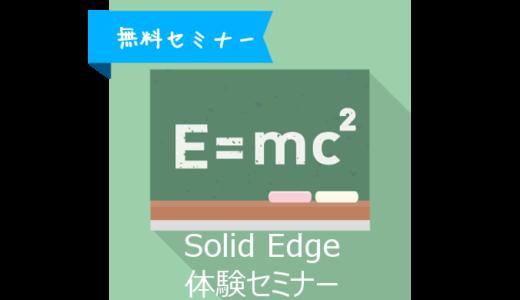 Solid Edge体験セミナー