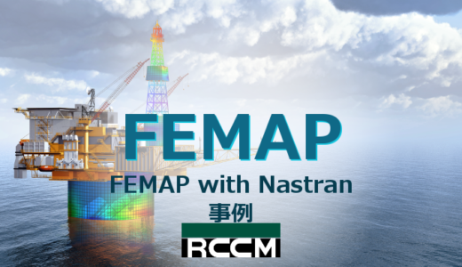 FEMAP with Nastran事例
