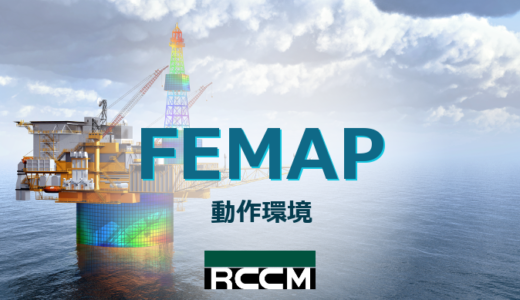 FEMAP動作環境