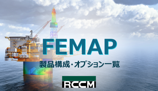 FEMAP製品構成・オプション一覧