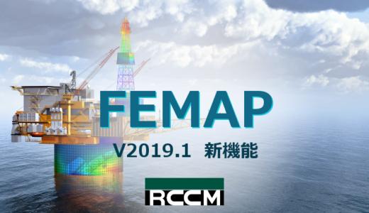 FEMAP V2019.1 新機能