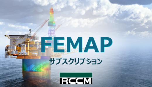 FEMAPサブスクリプション