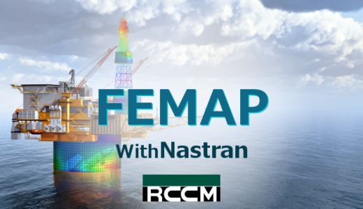 FEMAP with Nastran機能詳細