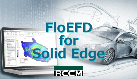 FloEFD for Solid Edge