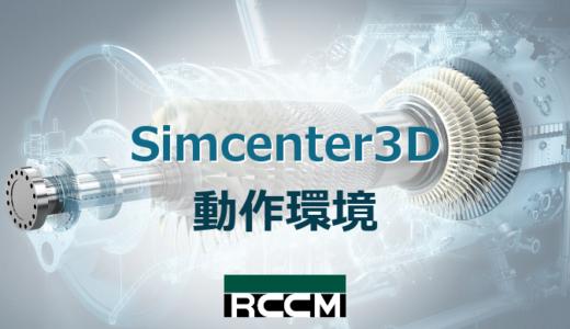 Simcenter3D 動作環境