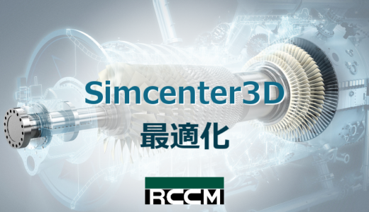 Simcenter3D 最適化