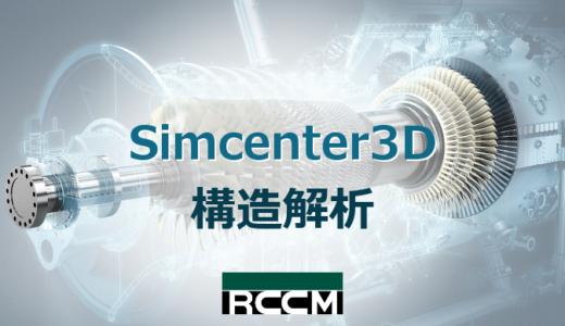 Simcenter3D 構造解析