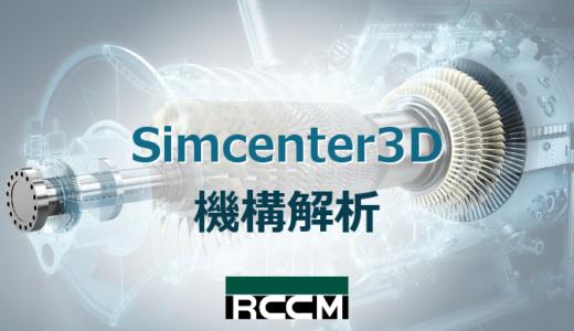 Simcenter3D 機構解析