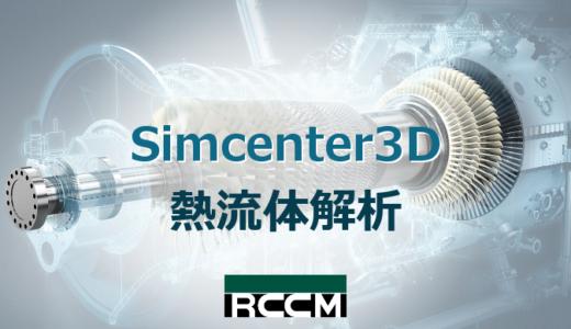 Simcenter3D 熱流体解析