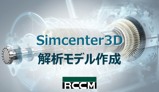Simcenter3D 解析モデル作成