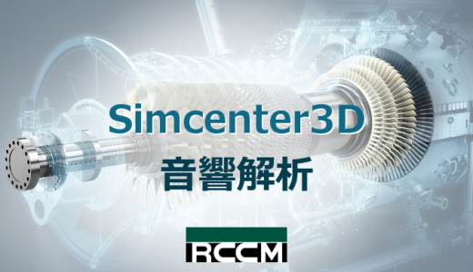 Simcenter3D 音響解析