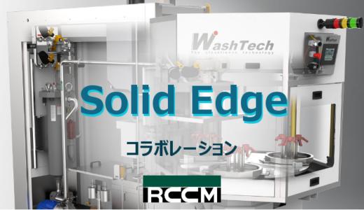 Solid Edge コラボレーション