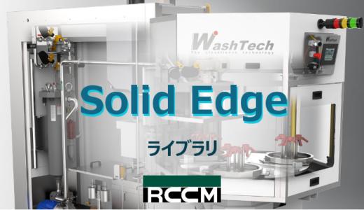 Solid Edge ライブラリ