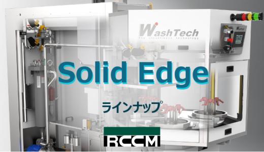 Solid Edge ラインナップ