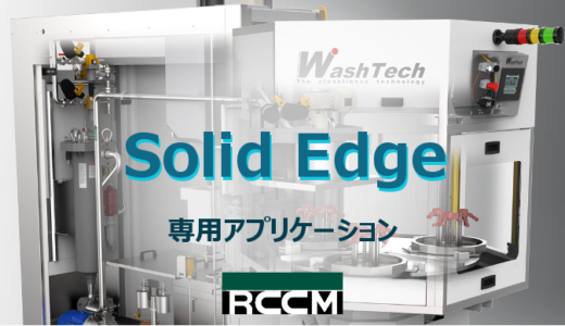Solid Edge専用アプリケーション