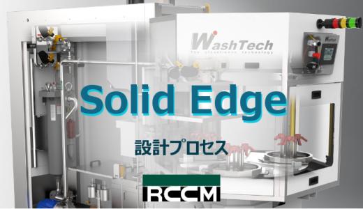 Solid Edge設計プロセス