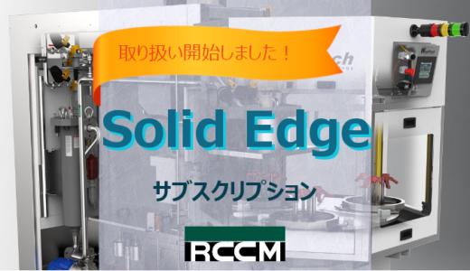 Solid Edge サブスクリプション
