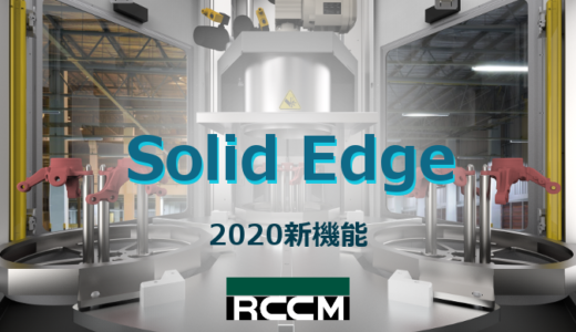 Solid Edge 2020 新機能