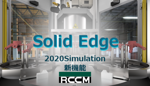 Solid Edge 2020 Simulation