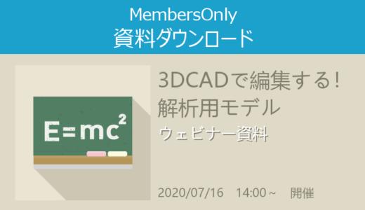 〈ウェビナー資料〉3DCADで編集する!解析用モデル