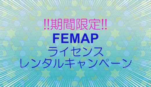 期間限定!FEMAPライセンスレンタルキャンペーン