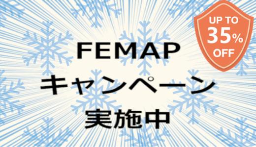 FEMAP /Nastranトライアルからのご購入キャンペーン