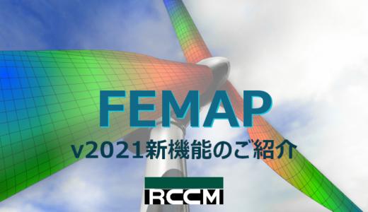 FEMAP v2021 新機能のご紹介